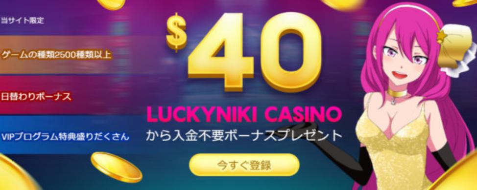 Luckyniki online register bonus